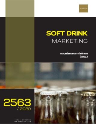 หน้าปก-กลยุทธ์การตลาดน้ำอัดลม-ปี2563-ookbee