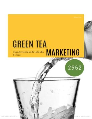 หน้าปก-กลยุทธ์การตลาดชาเขียวพร้อมดื่ม-ปี2562-ookbee