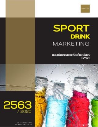 หน้าปก-กลยุทธ์การตลาดเครื่องดื่มเกลือแร่-ปี2563-ookbee