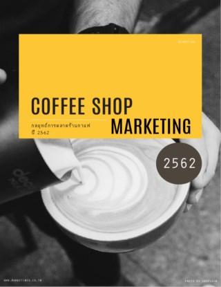 m99-กลยุทธ์การตลาดร้านกาแฟ-ปี2562-หน้าปก-ookbee