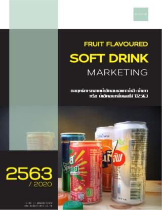หน้าปก-กลยุทธ์การตลาดน้ำอัดลมเฉพาะน้ำสีและน้ำขาว-ปี2563-ookbee