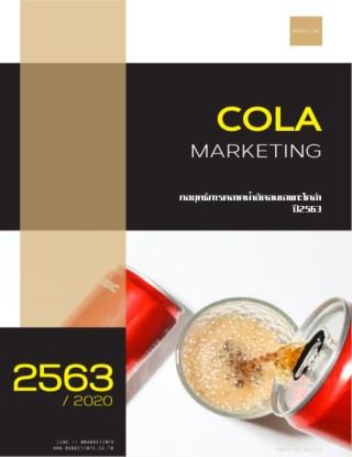 หน้าปก-กลยุทธ์การตลาดน้ำอัดลมประเภทน้ำดำ-cola-ปี2563-ookbee