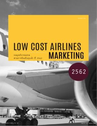 กลยุทธ์การตลาดสายการบินต้นทุนต่ำ-ปี2562-หน้าปก-ookbee