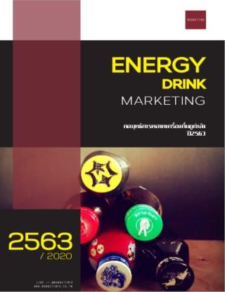 กลยุทธ์การตลาดเครื่องดื่มชูกำลัง-ปี2563-หน้าปก-ookbee