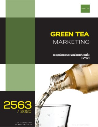 กลยุทธ์การตลาดชาเขียวพร้อมดื่ม-ปี2563-หน้าปก-ookbee