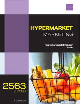 กลยุทธ์การตลาดไฮเปอร์มาร์เก็ต-ปี2563-หน้าปก-ookbee
