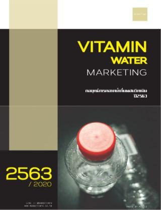 กลยุทธ์การตลาดน้ำดื่มผสมวิตามิน-vitamin-water-ปี2563-หน้าปก-ookbee