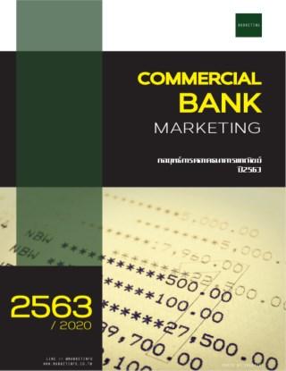 หน้าปก-กลยุทธ์การตลาดธนาคารพาณิชย์-ปี2563-ookbee
