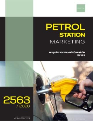 หน้าปก-กลยุทธ์การตลาดสถานีบริการน้ำมัน-ปี2563-ookbee