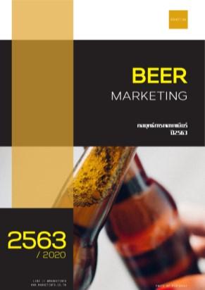 หน้าปก-กลยุทธ์การตลาดเบียร์-ปี2563-ookbee