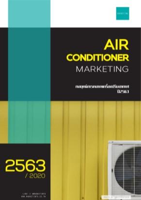 หน้าปก-กลยุทธ์การตลาดเครื่องปรับอากาศ-ปี2563-ookbee