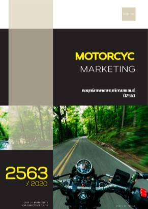 กลยุทธ์การตลาดรถจักรยานยนต์-ปี2563-หน้าปก-ookbee