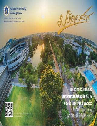 หน้าปก-มหิดลสาร-ฉบับเดือน-มกราคม-ปี-พศ2560-ookbee