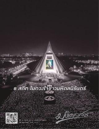 หน้าปก-มหิดลสาร-ฉบับเดือน-พฤศจิกายน-ปี-พศ2559-ookbee