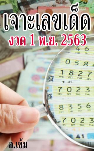 หน้าปก-เจาะเลขเด็ด-งวด-1-พย-2563-ookbee