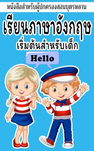 หน้าปก-เรียนภาษาอังกฤษ-เริ่มต้นสำหรับเด็ก-ookbee