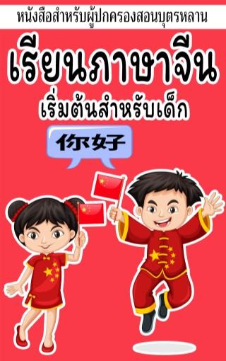 หน้าปก-เรียนภาษาจีน-เริ่มต้นสำหรับเด็ก-ookbee