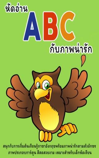 หัดอ่าน ABC กับภาพน่ารัก