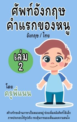 ศัพท์อังกฤษคำแรกของหนู-อังกฤษไทย-เล่ม-2-หน้าปก-ookbee