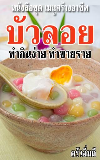 หนังสือชุดเมนูสร้างอาชีพ บัวลอย ทำกินง่าย ทำขายรวย