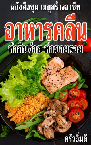 หน้าปก-หนังสือชุดเมนูสร้างอาชีพ-อาหารคลีน-ทำกินง่าย-ทำขายรวย-ookbee