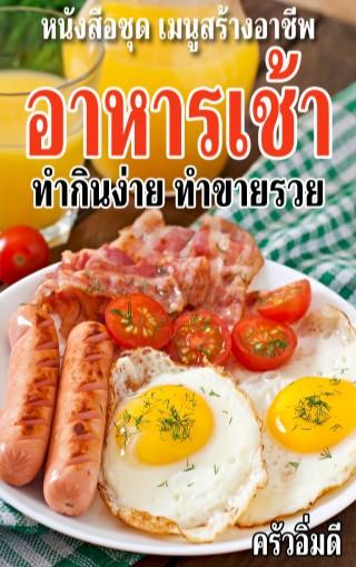 หน้าปก-หนังสือชุดเมนูสร้างอาชีพ-อาหารเช้า-ทำกินง่าย-ทำขายรวย-ookbee