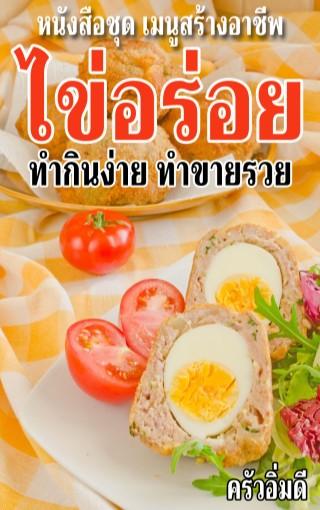 หน้าปก-หนังสือชุดเมนูสร้างอาชีพ-ไข่อร่อย-ทำกินง่าย-ทำขายรวย-ookbee