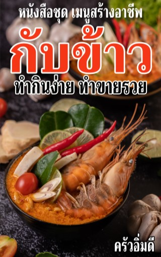 หน้าปก-หนังสือชุดเมนูสร้างอาชีพ-กับข้าว-ทำกินง่าย-ทำขายรวย-ookbee