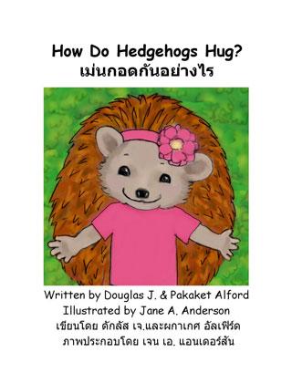 หน้าปก-how-do-hedgehogs-hug-เม่นกอดกันอย่างไร-ookbee