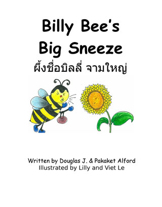 หน้าปก-billy-bees-big-sneeze-ookbee