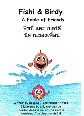 หน้าปก-fishi-and-birdy-ookbee