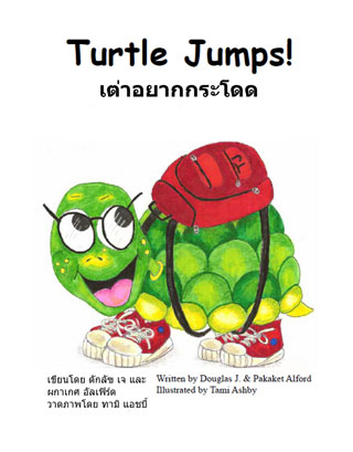 หน้าปก-turtle-jump-thai-english-version-ookbee