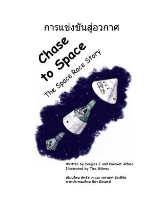 หน้าปก-chase-to-space-การแข่งขันสู่อวกาศ-ookbee