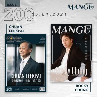 หน้าปก-mangu-magazine-issue-200-ookbee