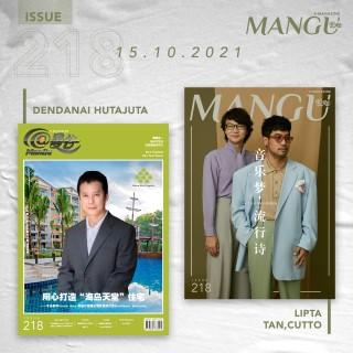 หน้าปก-mangu-magazine-issue-218-ookbee