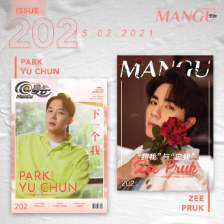 mangu-magazine-issue-202-หน้าปก-ookbee