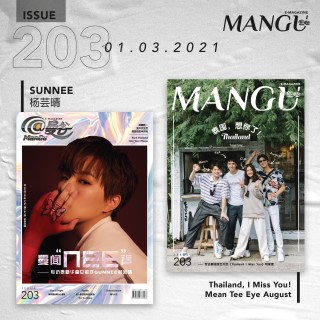 หน้าปก-mangu-magazine-issue-203-ookbee
