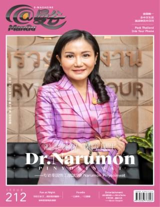 หน้าปก-mangu-magazine-issue-212-ookbee