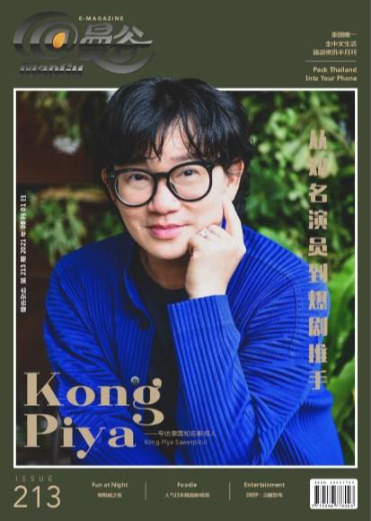 หน้าปก-mangu-magazine-issue-213-ookbee