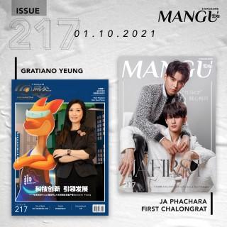 mangu-magazine-issue-217-หน้าปก-ookbee