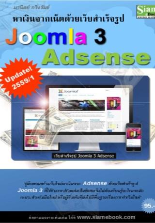 หน้าปก-หาเงินจากเน็ตด้วยเว็บสำเร็จรูป-joomla3-adsense-ookbee