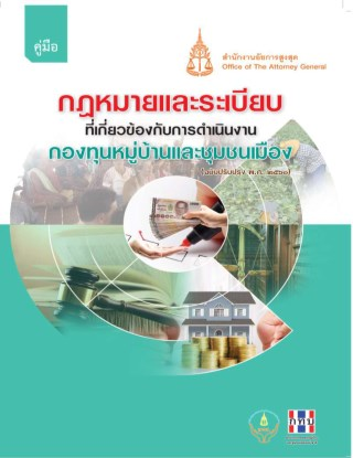 หน้าปก-คู่มือกฎหมายและระเบียบที่เกี่ยวข้องกับการดำเนินงานกองทุนหมู่บ้านและชุมชนเมือง-ฉบับปรับปรุง-พศ-2560-ookbee