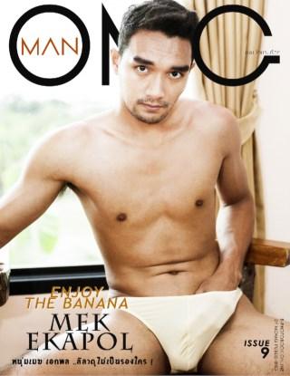 หน้าปก-man-omg-issue-090-ookbee