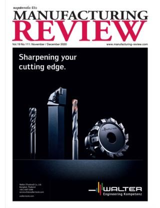 หน้าปก-manufacturing-review-november-december-ookbee