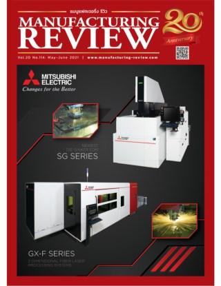 หน้าปก-manufacturing-review-may-june-2021-ookbee
