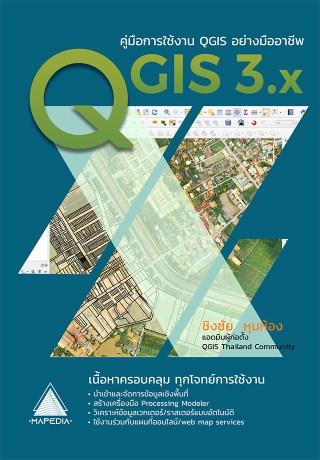 หน้าปก-คู่มือการใช้งานโปรแกรม-qgis-อย่างมืออาชีพ-qgis-professional-ookbee
