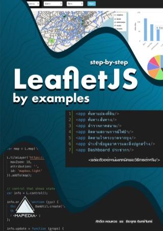 หน้าปก-leafletjs-by-examples-ookbee