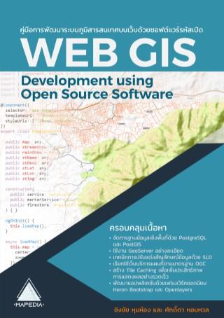 หน้าปก-คู่มือการพัฒนาระบบภูมิสารสนเทศบนเว็บด้วยซอฟต์แวร์รหัสเปิด-web-gis-development-using-open-source-software-ookbee