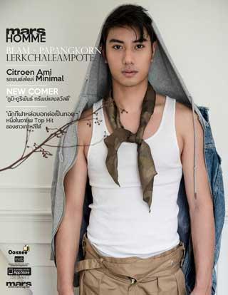 หน้าปก-mars-homme-magazine-online-beam-ookbee