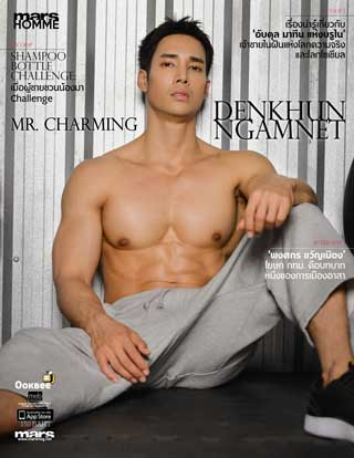 mars-homme-magazine-online-denkhun-หน้าปก-ookbee